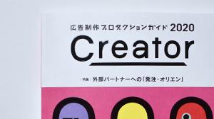 CREATORバナー