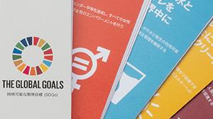 SDGsサムネール
